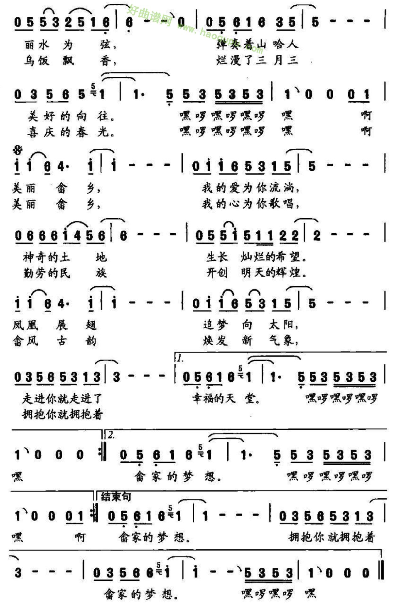 《美丽畲乡》(鲍方词 蒋军荣曲)合唱谱第2张