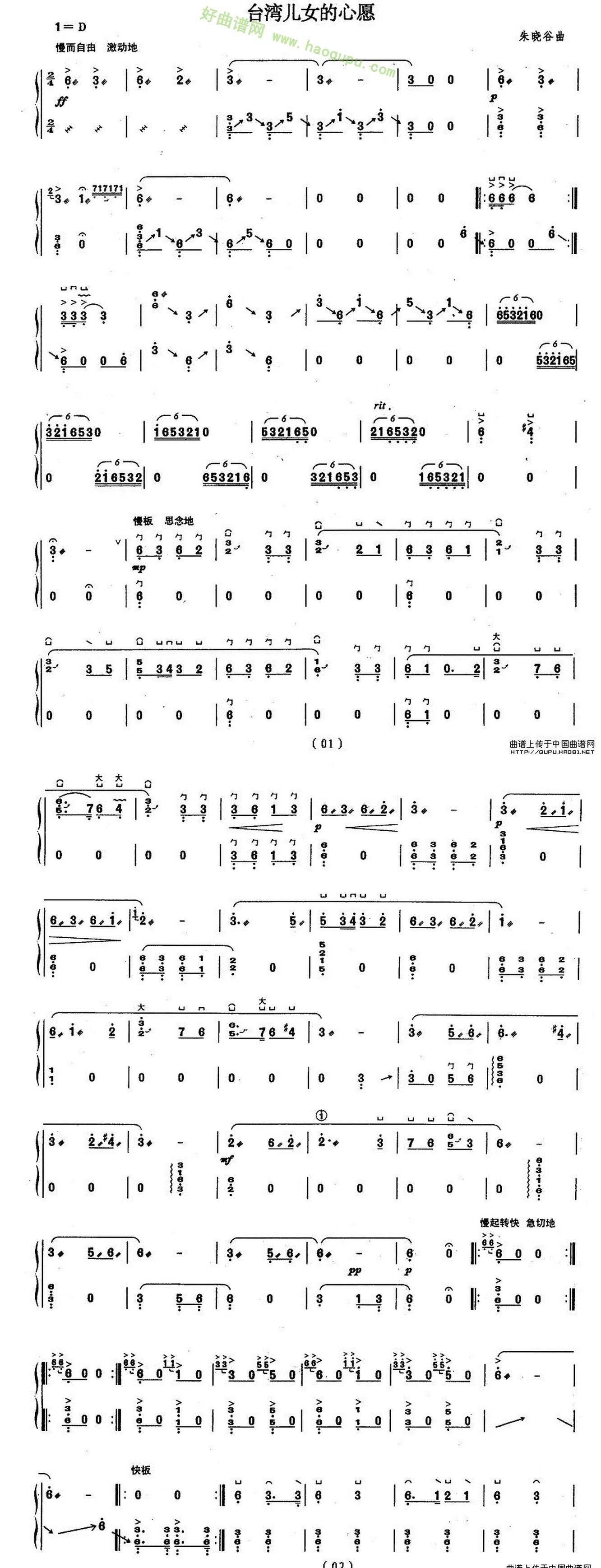 《台湾儿女的心愿》古筝曲谱第1张