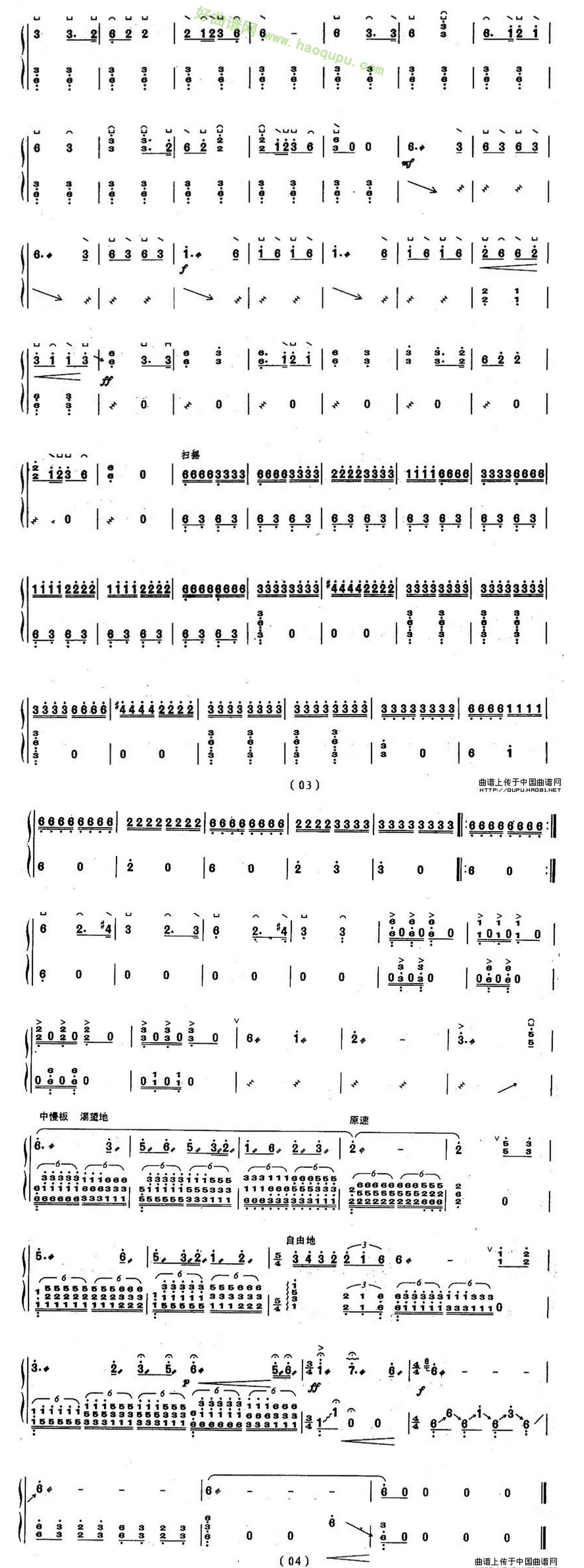 《台湾儿女的心愿》古筝曲谱第2张