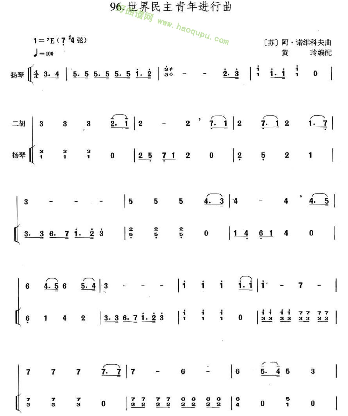 《世界民主青年进行曲》(扬琴伴奏谱)二胡曲谱第1张