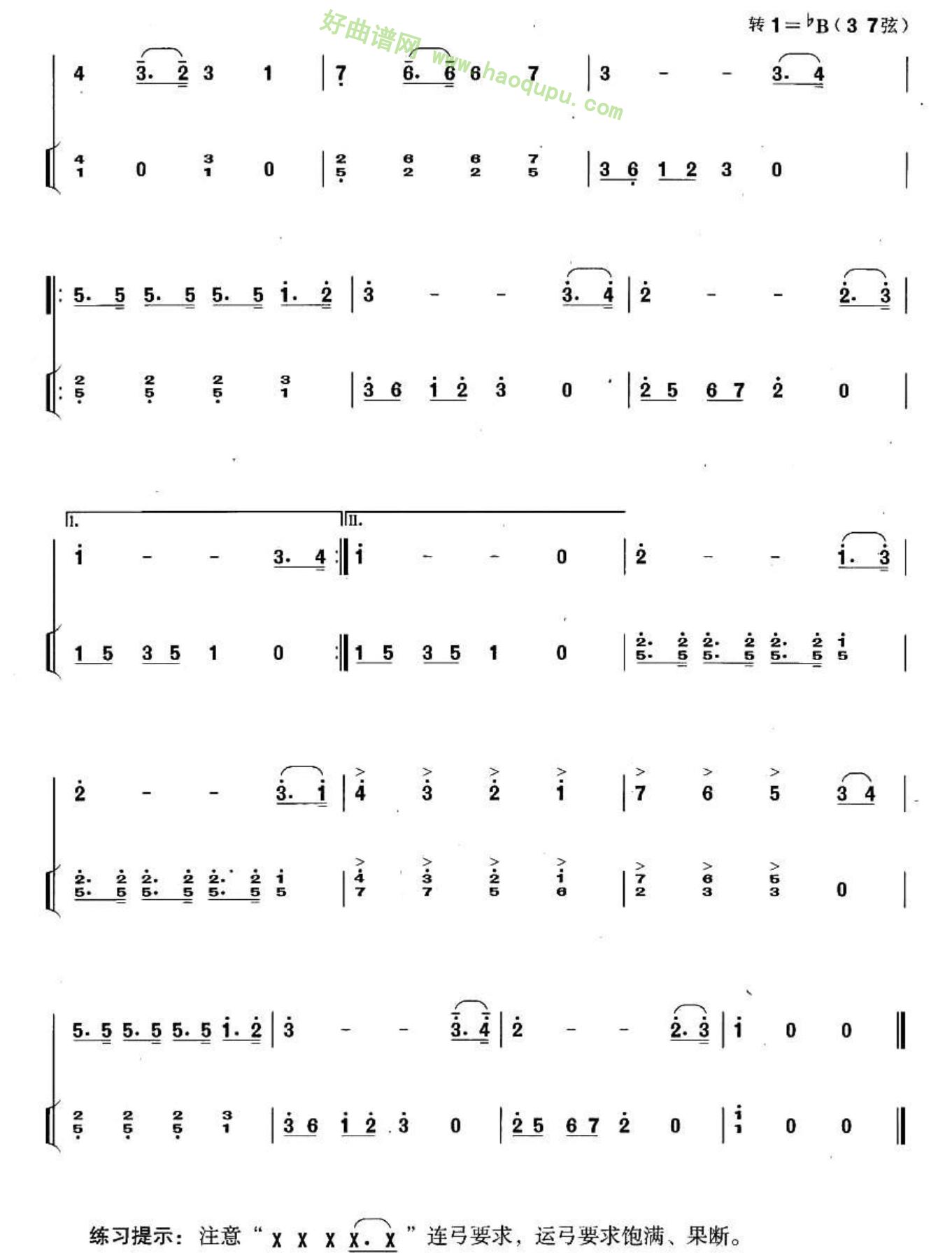 《世界民主青年进行曲》(扬琴伴奏谱)二胡曲谱第2张