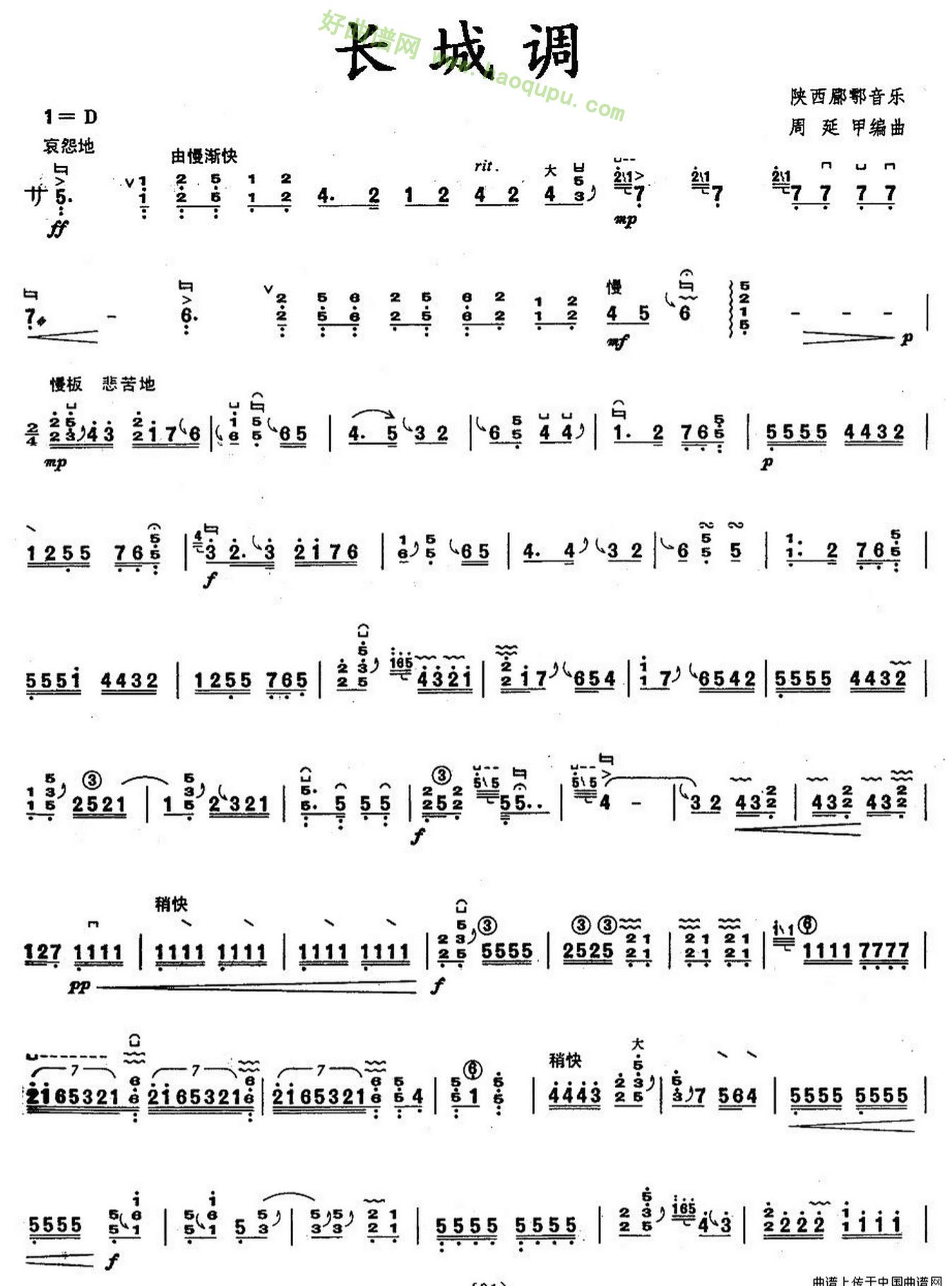 《长城调》 古筝曲谱第1张