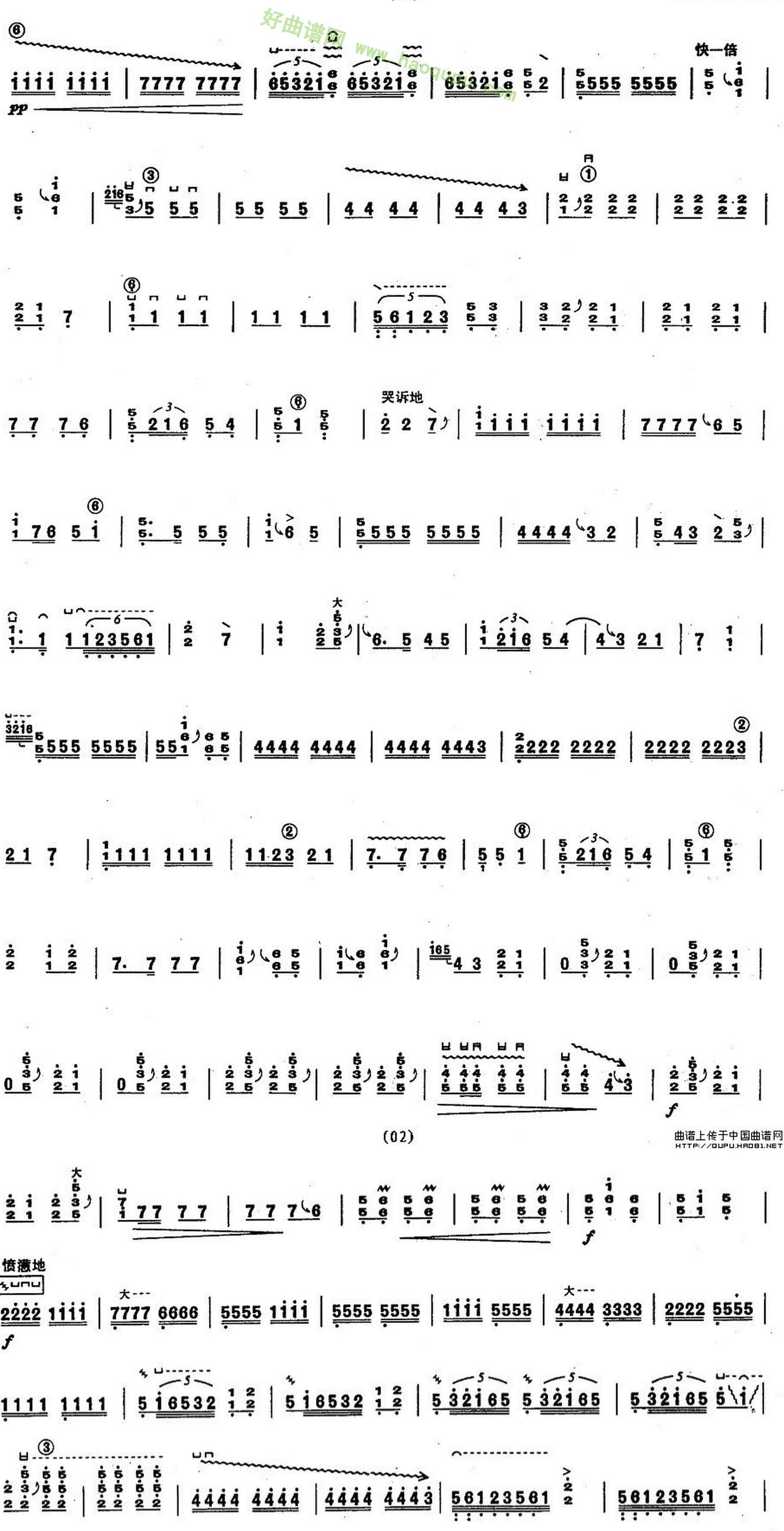 《长城调》 古筝曲谱第2张