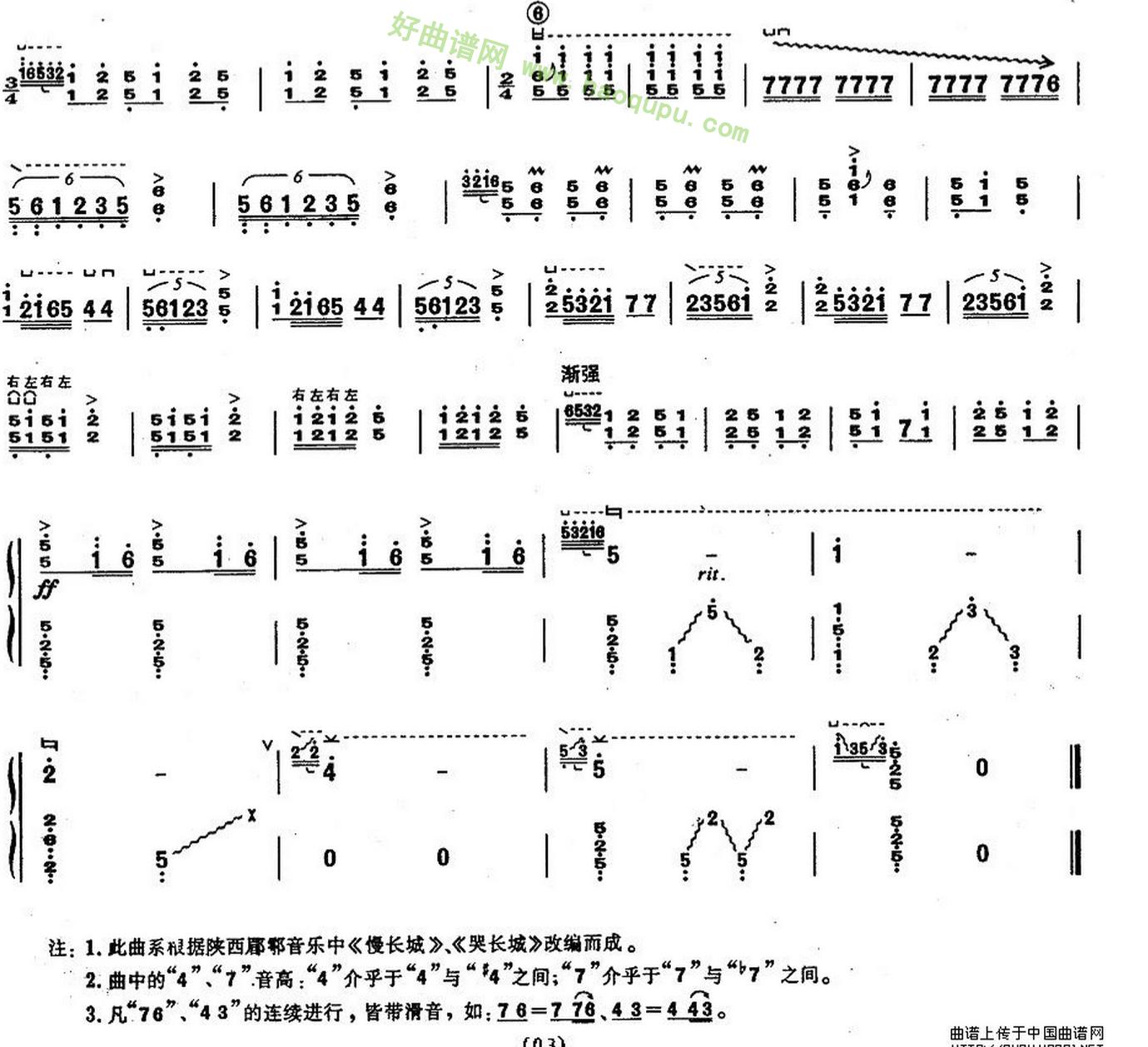 《长城调》 古筝曲谱第3张