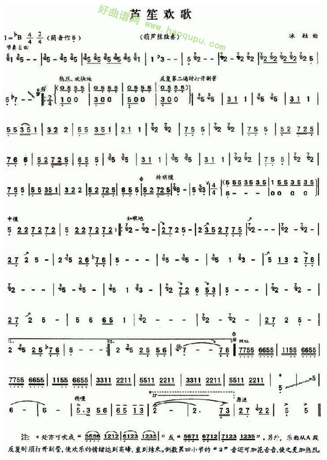 《芦笙欢歌》 葫芦丝曲谱第1张