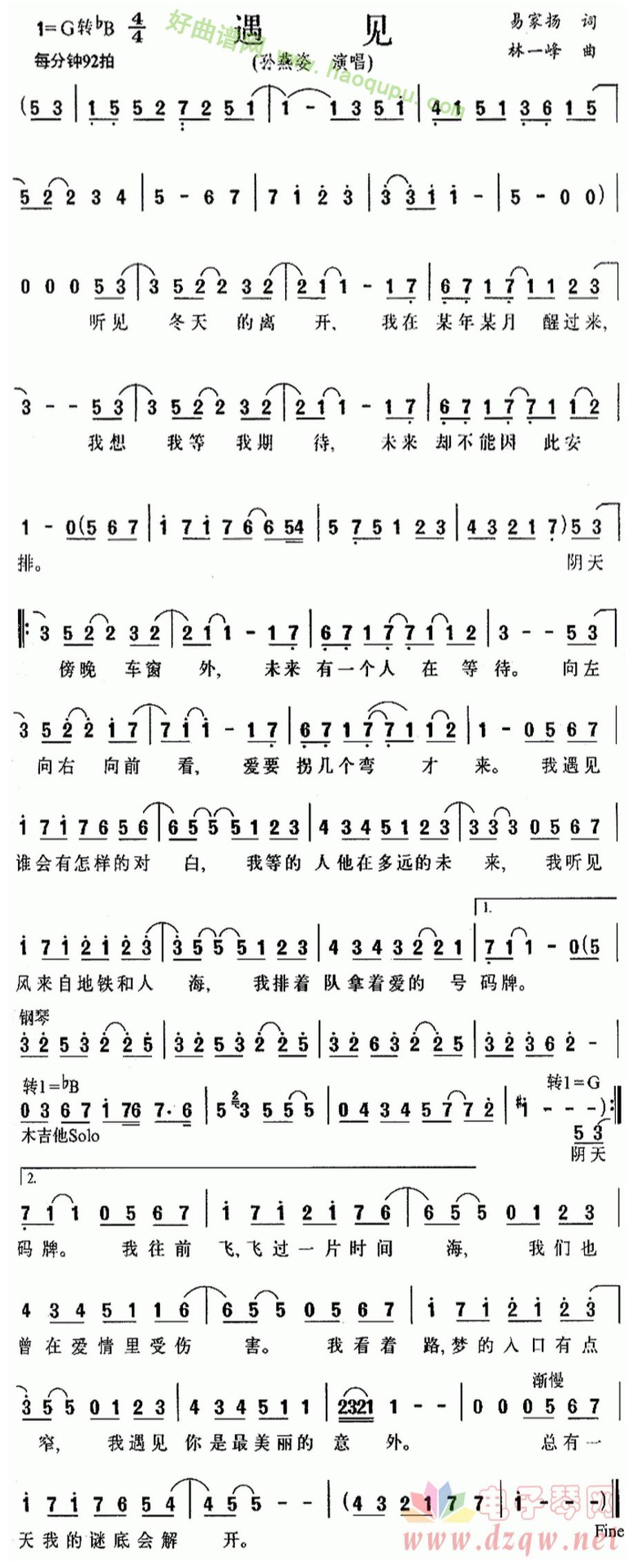 《遇见》 电子琴简谱第1张