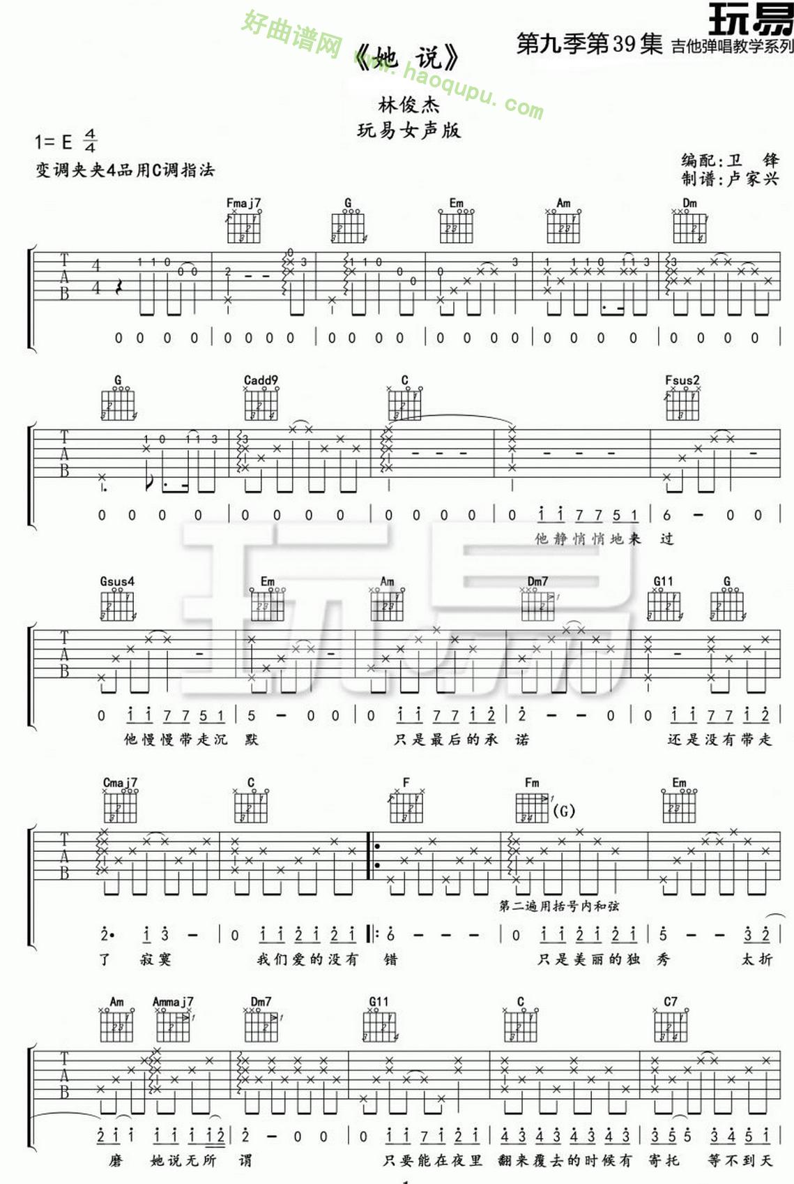 《她说》(张碧晨演唱)吉他谱第1张