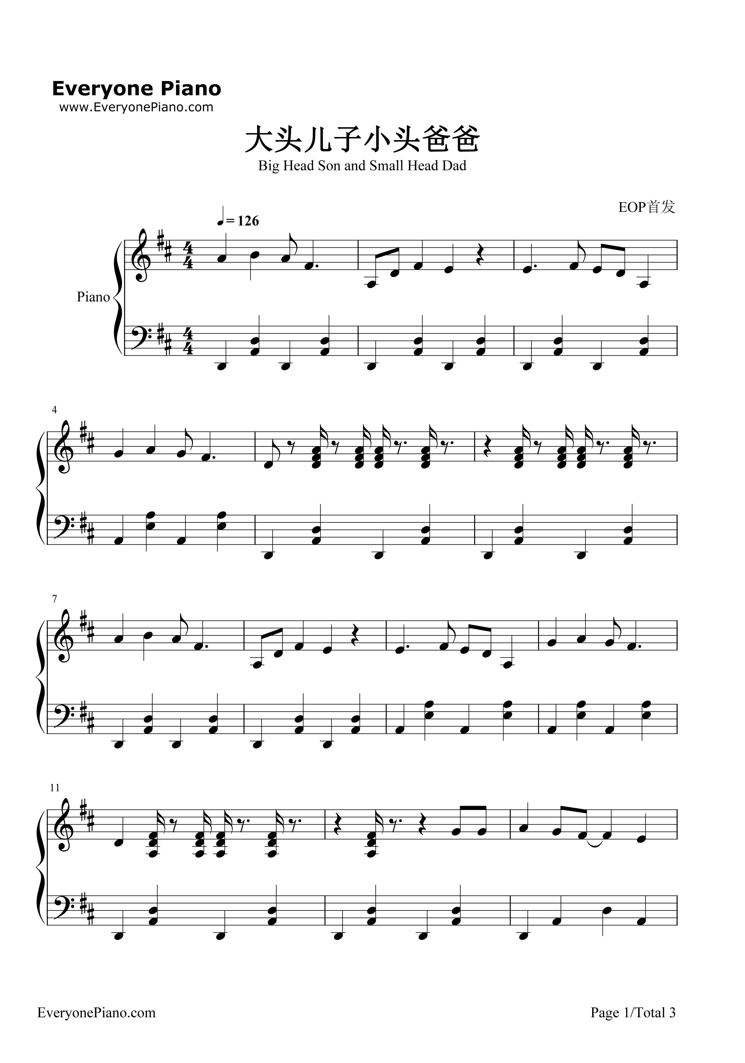 《一日成才》(新大头儿子和小头爸爸2主题曲)钢琴谱第1张