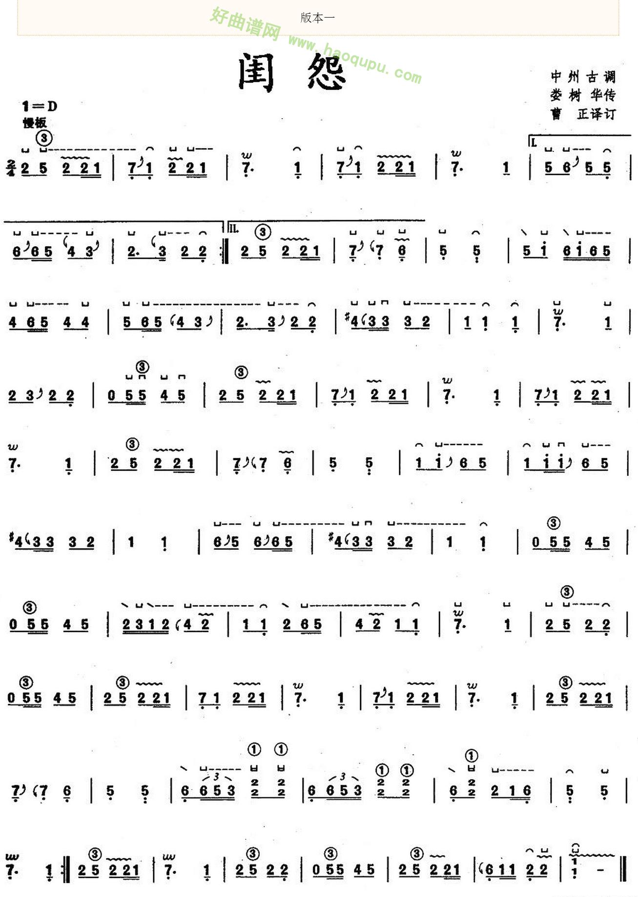 《闺怨》 古筝曲谱第1张