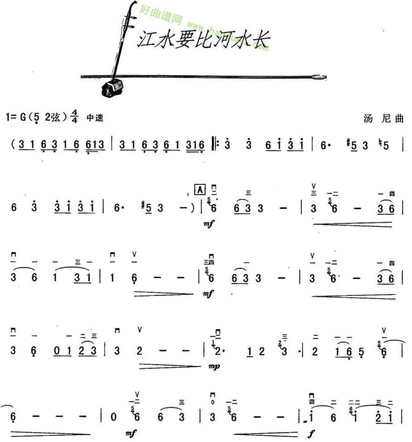 《江水要比河水长》 二胡曲谱第1张