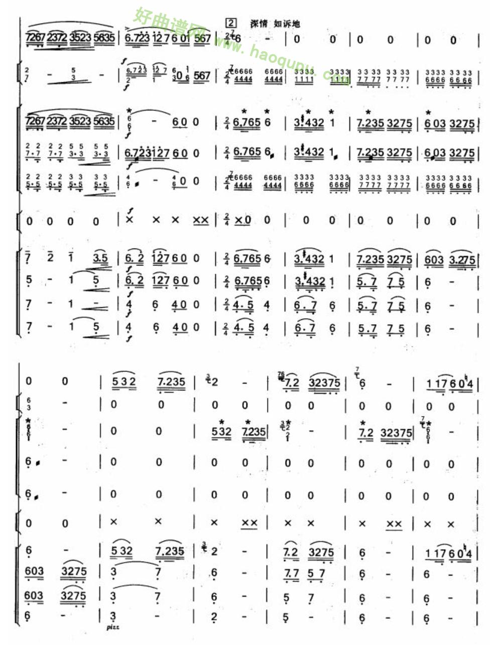 《知音》(洞萧独奏)(2)管乐总谱第1张