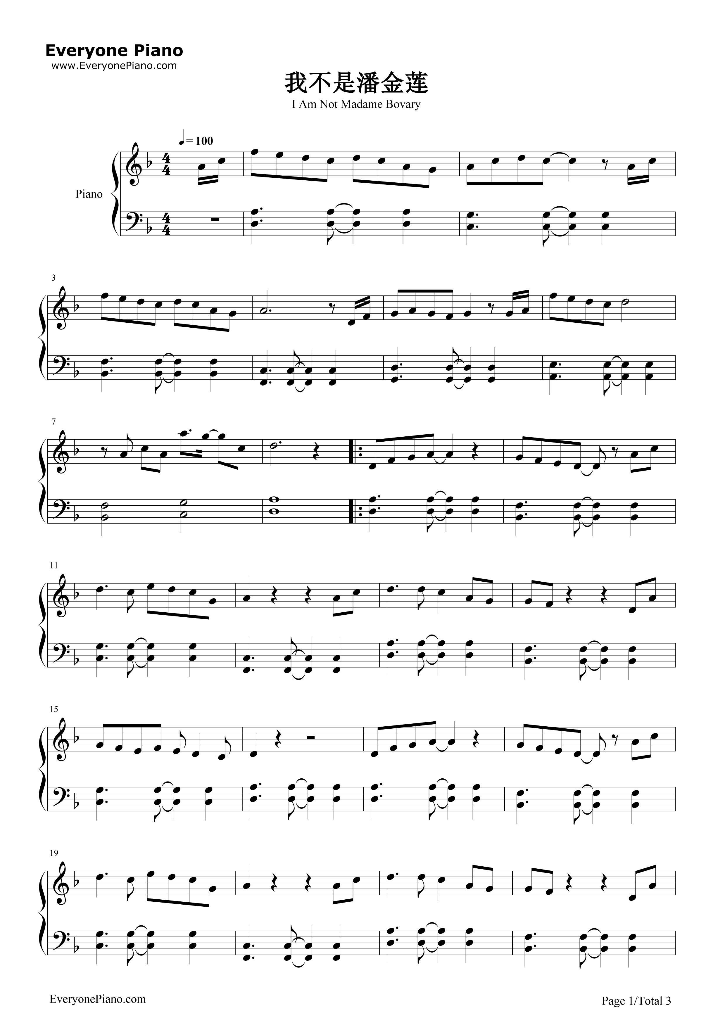 《我不是潘金莲》(张地演唱)钢琴谱第1张