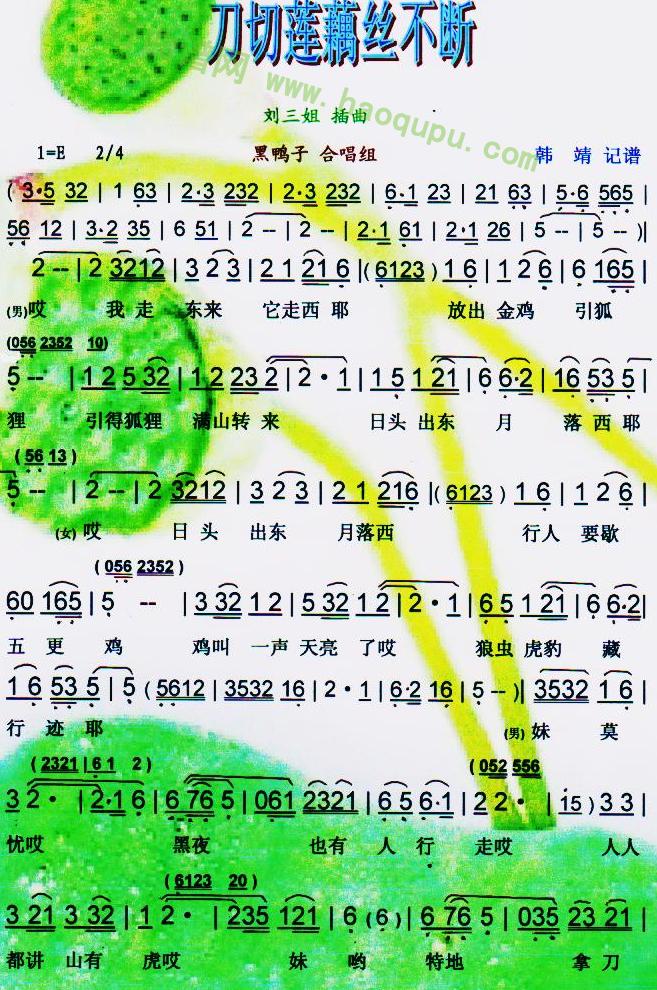 《刀切莲藕丝不断》(刘三姐)歌曲简谱第1张
