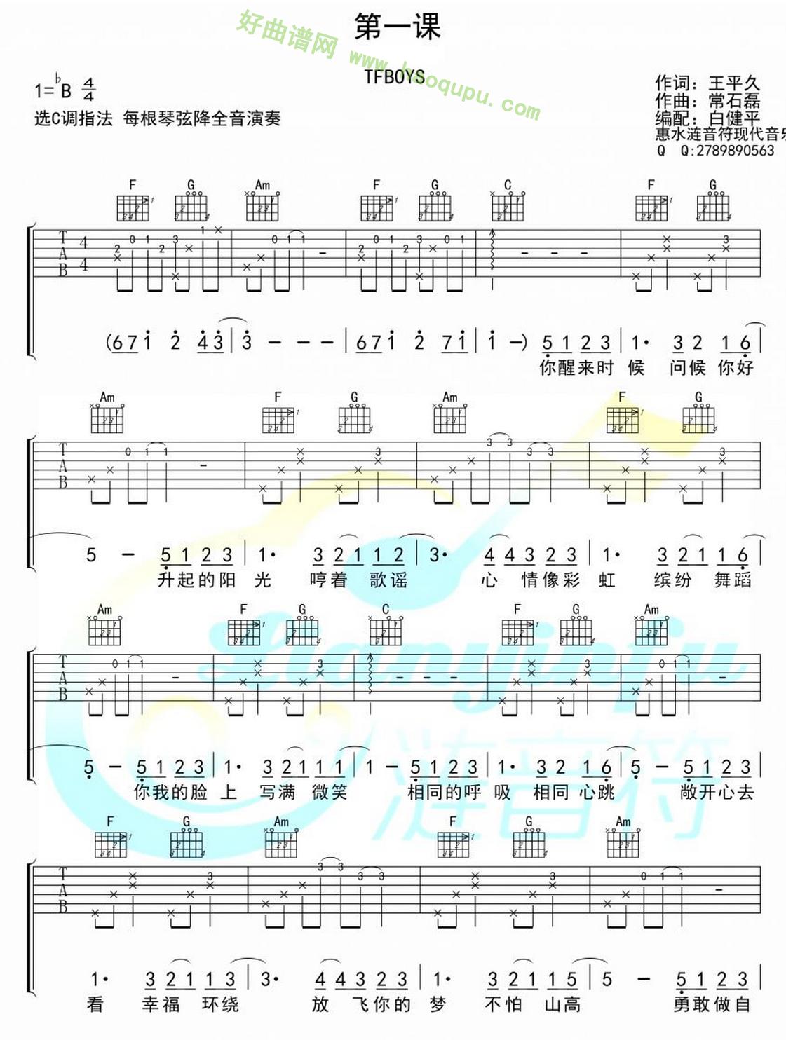 《开学第一课》(TFBOYS演唱)吉他谱第1张