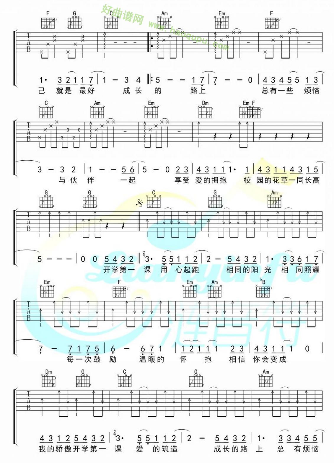 《开学第一课》(tfboys演唱) - 吉他谱_吉他曲谱_吉他