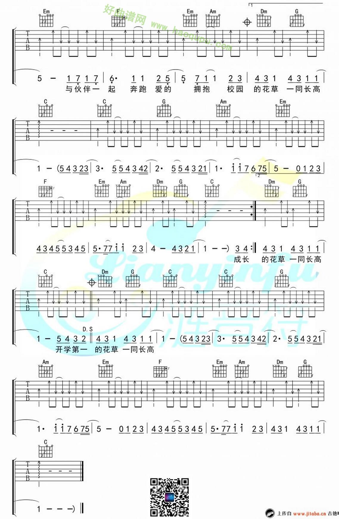开学第一课 TFBOYS演唱 吉他谱