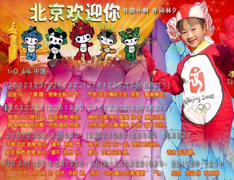 《北京欢迎你》电子琴简谱第1张