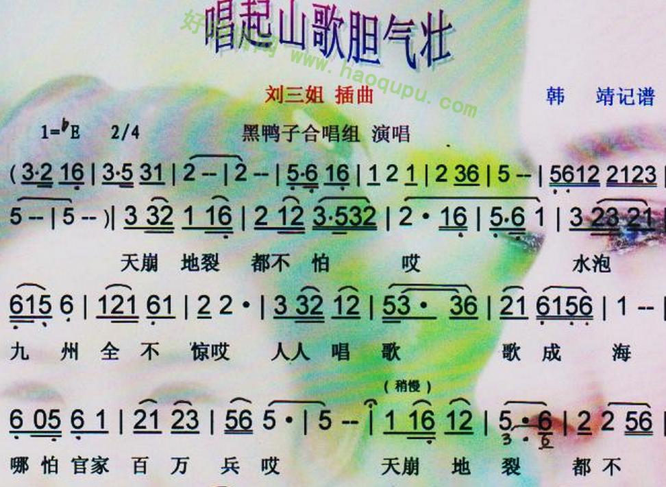 《唱起山歌胆气壮》(刘三姐)歌曲简谱第1张