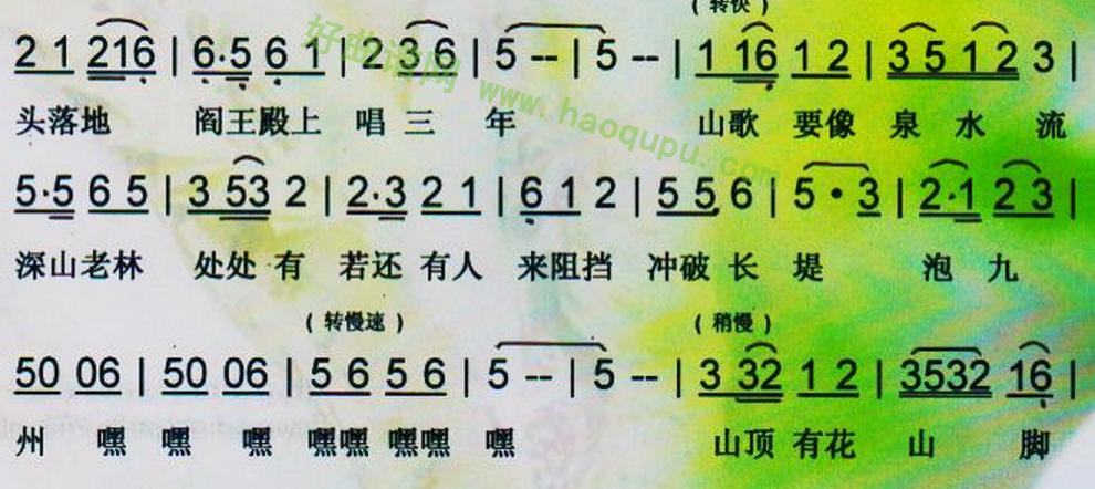 《唱起山歌胆气壮》(刘三姐)歌曲简谱第3张