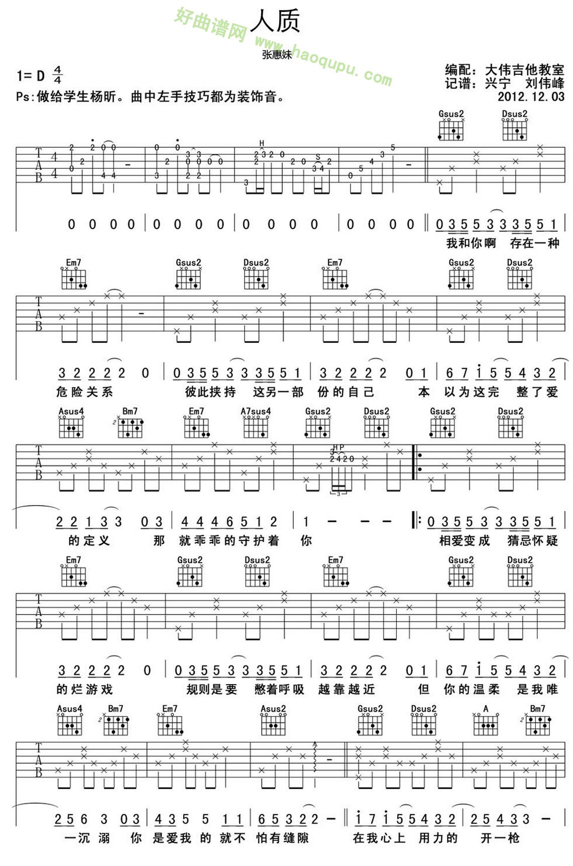 《人质》(张惠妹演唱)吉他谱第1张