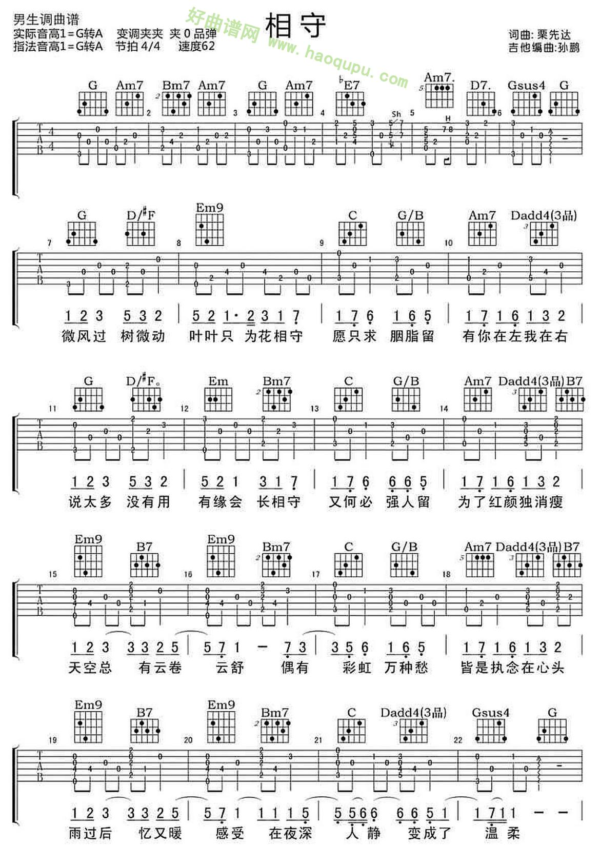 《相守》(栗先达演唱)吉他谱第1张