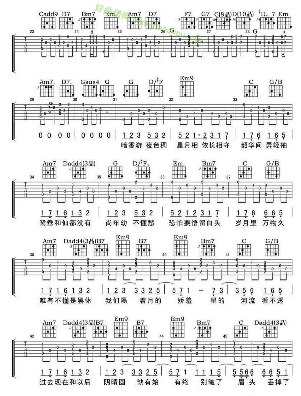 《相守》(栗先达演唱)吉他谱第2张