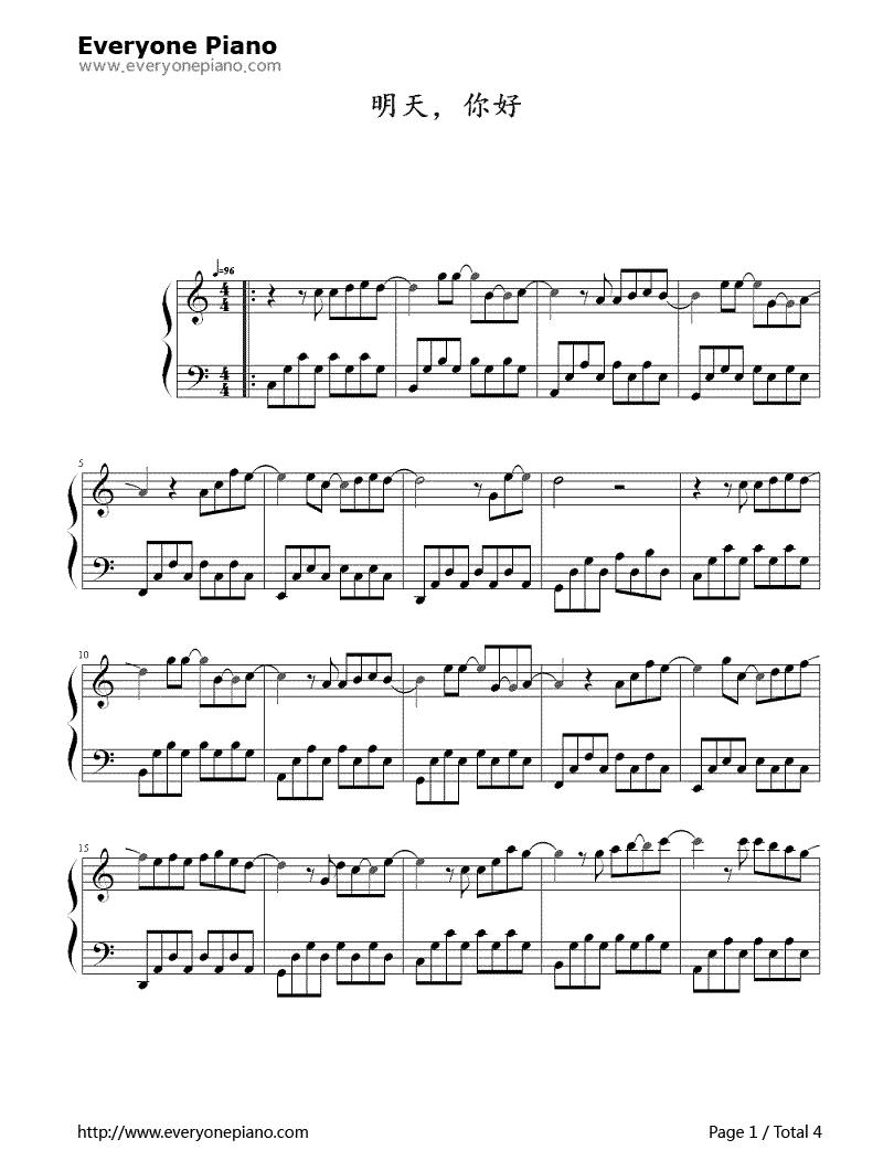 《明天你好》(牛奶咖啡演唱)钢琴谱第1张