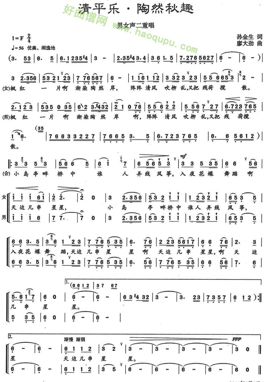 《清平乐·陶然秋趣》 合唱谱第1张
