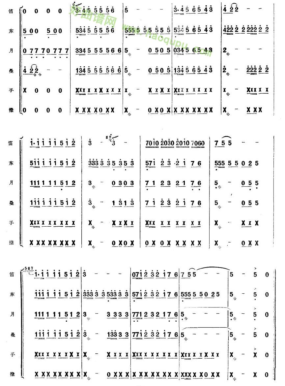 《种棉舞曲》(4)管乐总谱第1张
