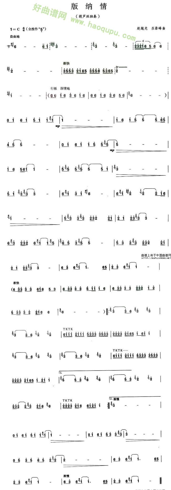 《版纳情》 葫芦丝曲谱第1张