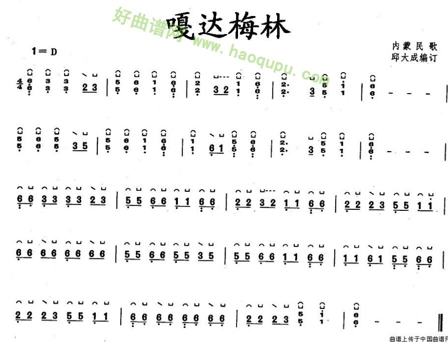 《嘎达梅林》 古筝曲谱