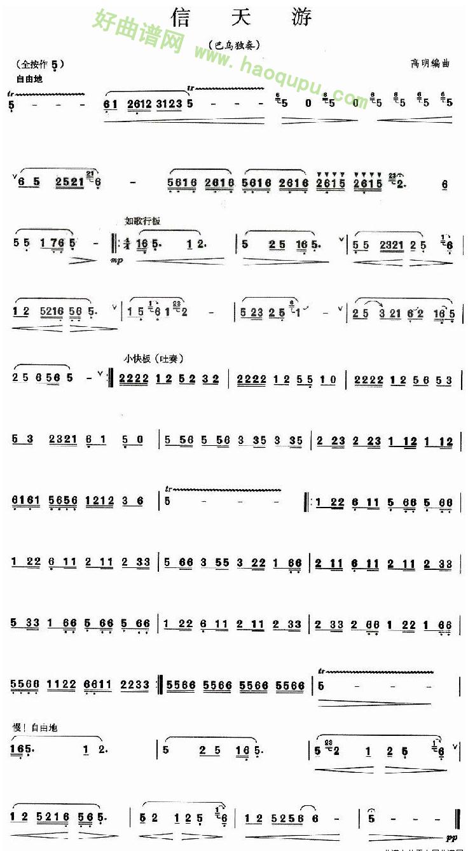 《信天游》 葫芦丝曲谱第1张