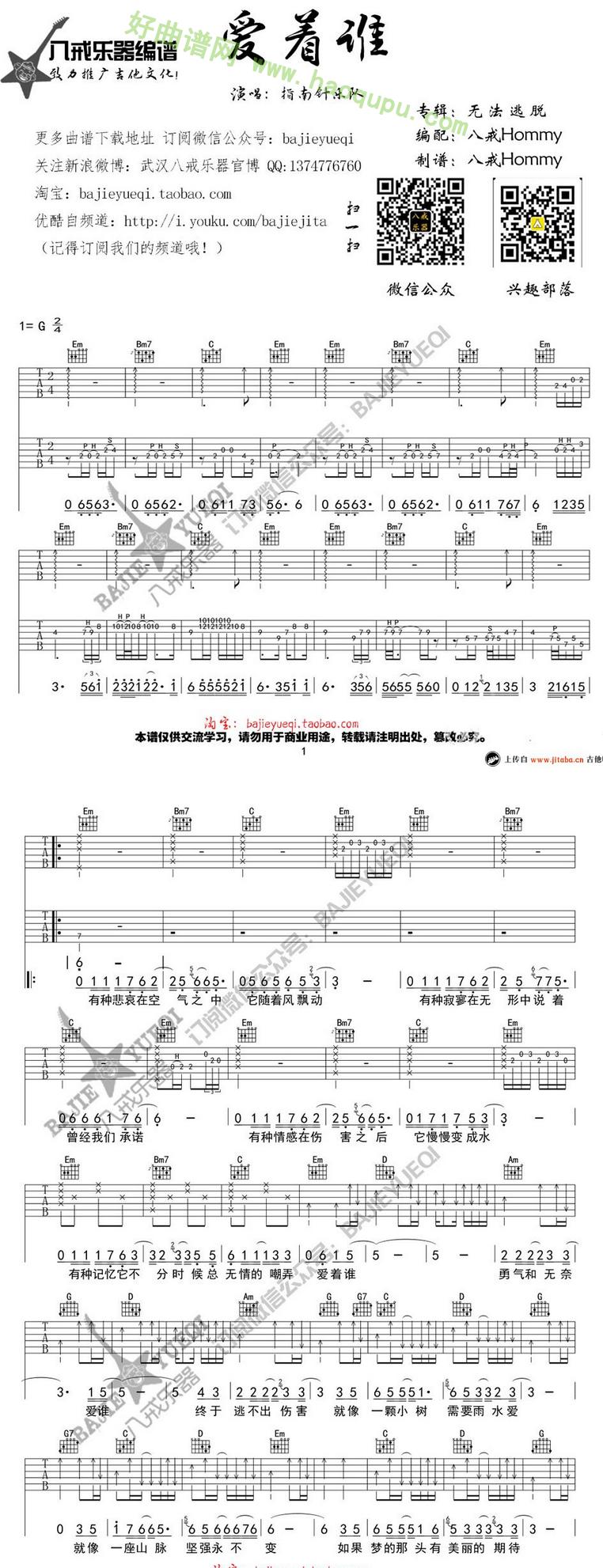 《爱着谁》(指南针乐演唱)吉他谱第1张