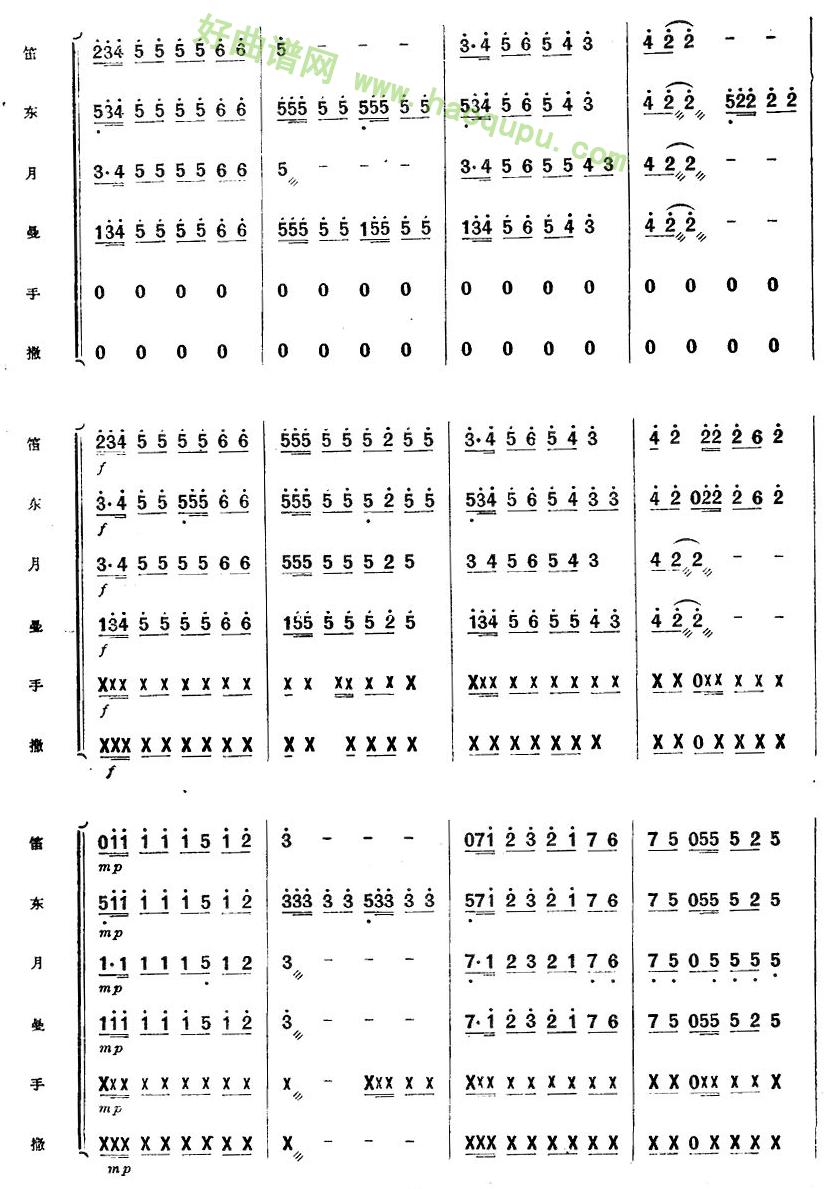 《种棉舞曲》(2)管乐总谱第1张