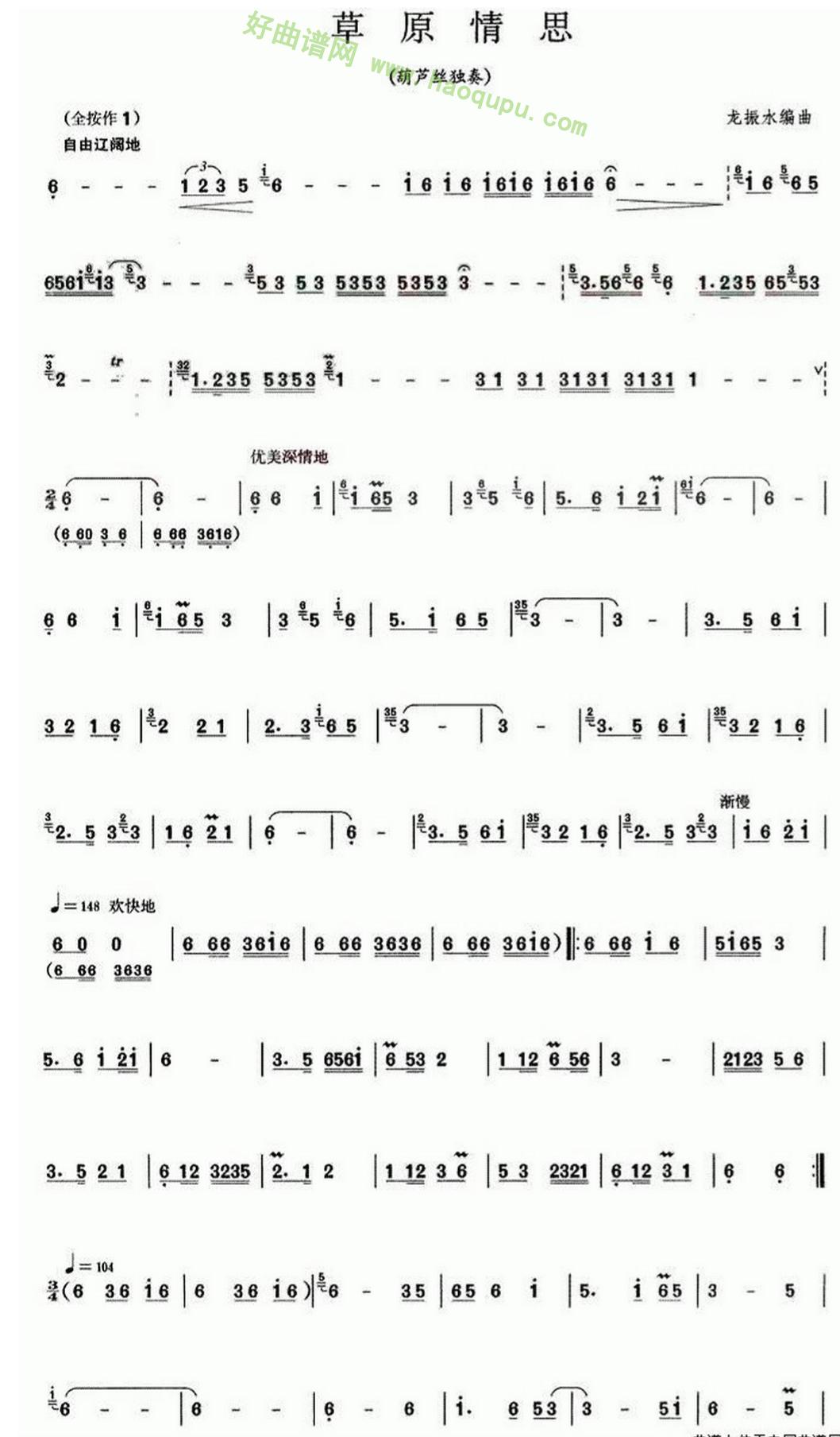 《草原情思》葫芦丝曲谱