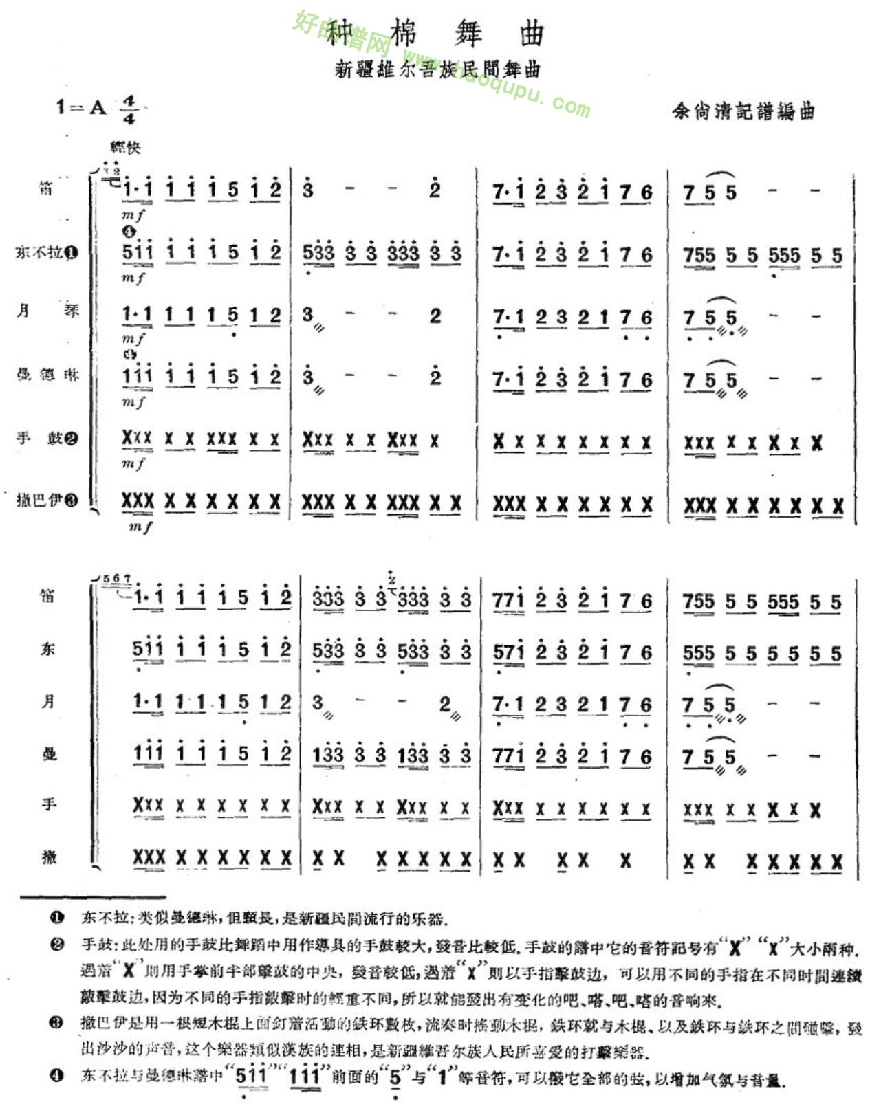 《种棉舞曲》(1)管乐总谱第1张