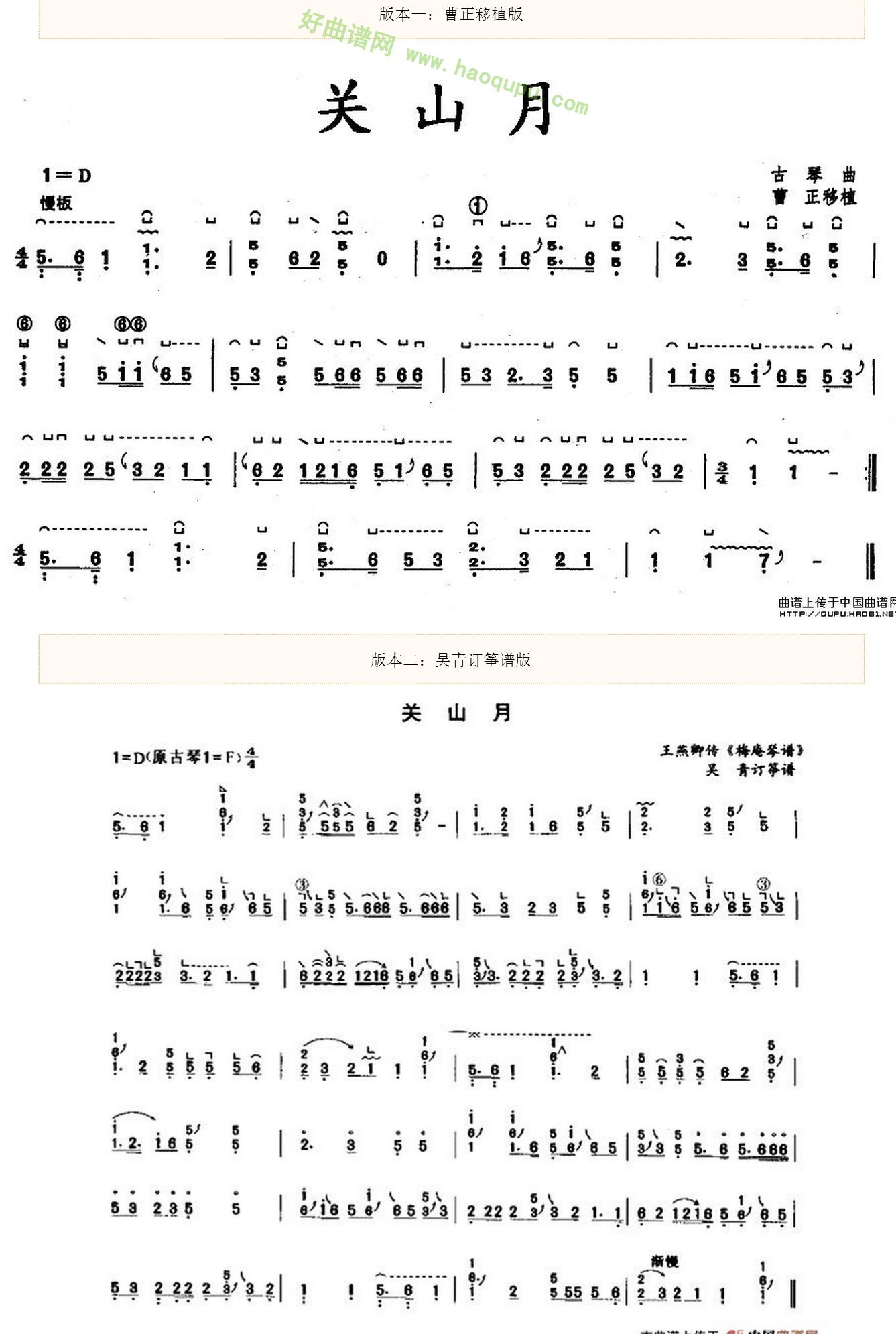 《关山月》 古筝曲谱第1张