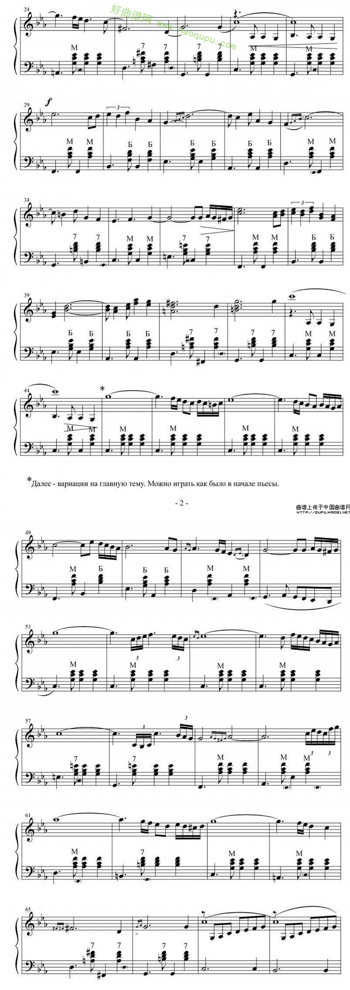 《oblivion》(遗忘)手风琴曲谱第2张