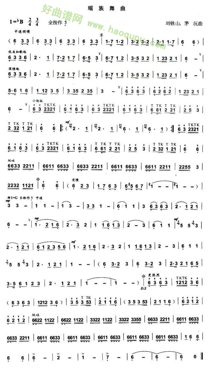 《瑶族舞曲》(刘铁山、茅沅作曲版)葫芦丝曲谱第1张