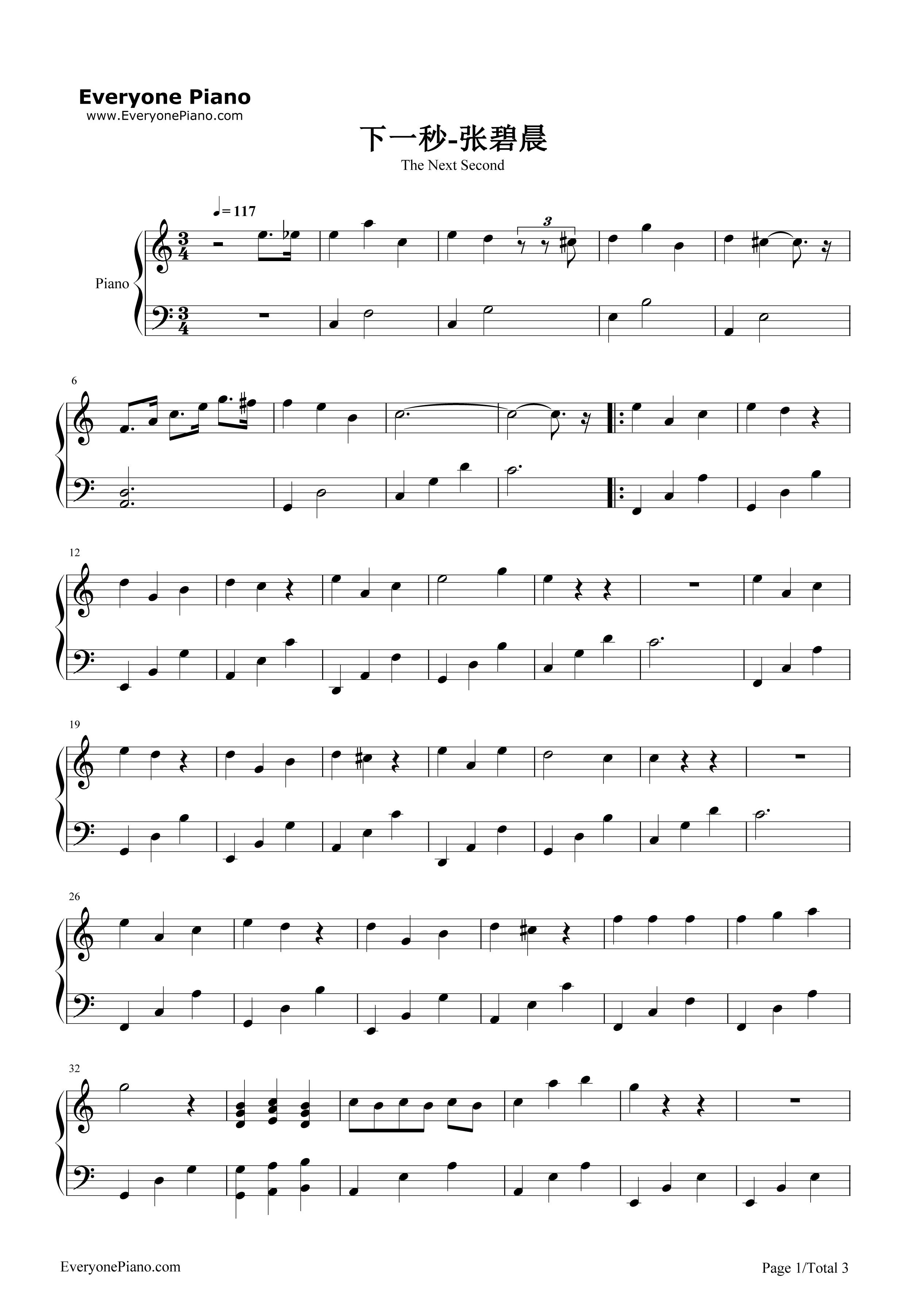 《下一秒》(微微一笑很倾城插曲)钢琴谱第1张