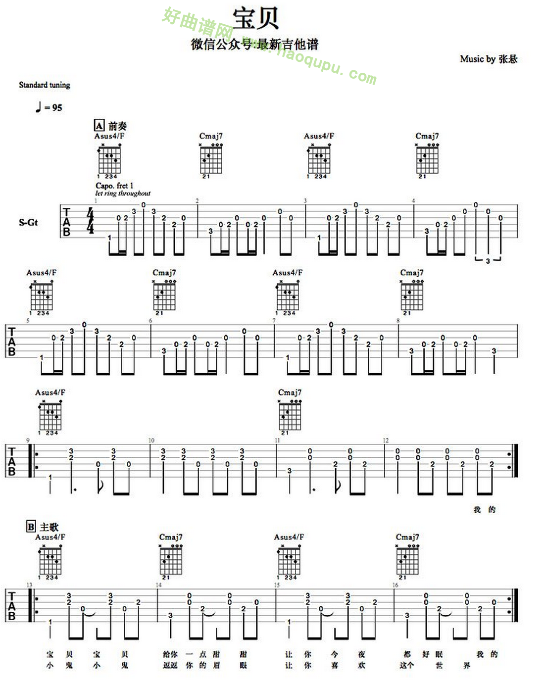 《宝贝》(张悬演唱)吉他谱第1张
