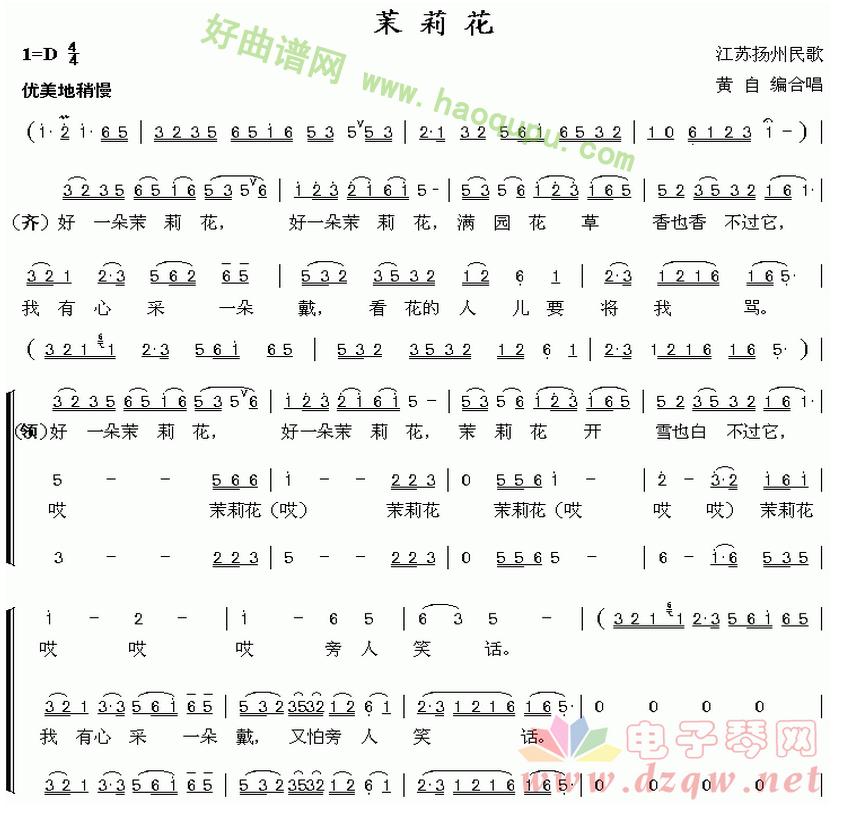《茉莉花》电子琴简谱第1张