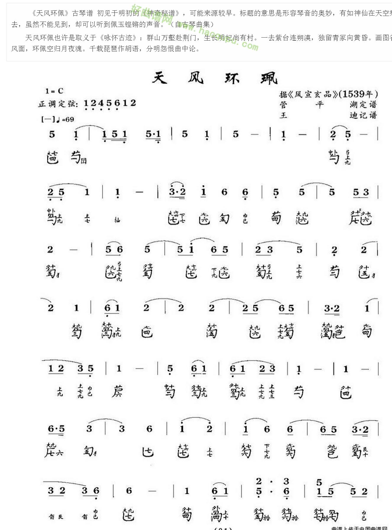 《天风环佩》(古琴谱、简谱+减字谱)古筝曲谱第1张