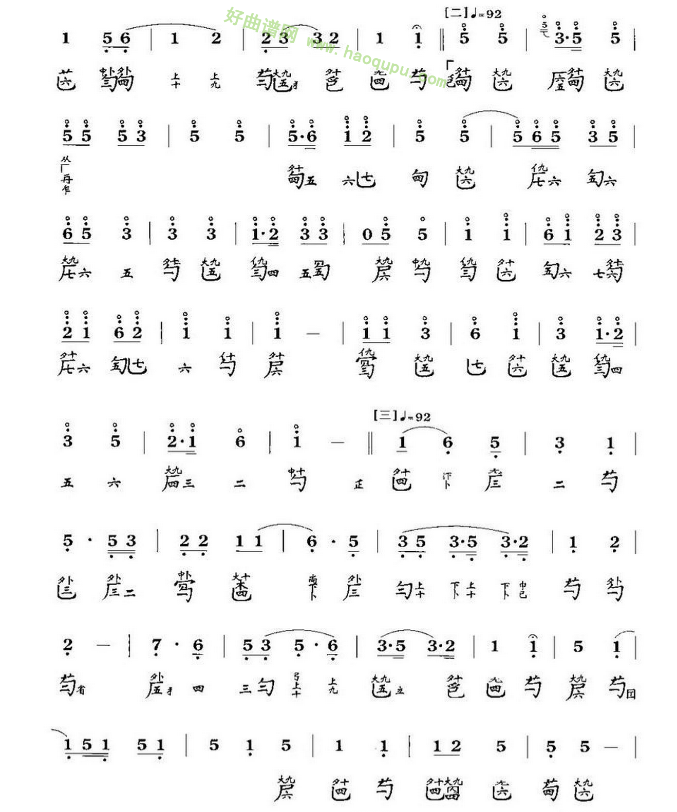 《天风环佩》(古琴谱、简谱+减字谱)古筝曲谱第2张