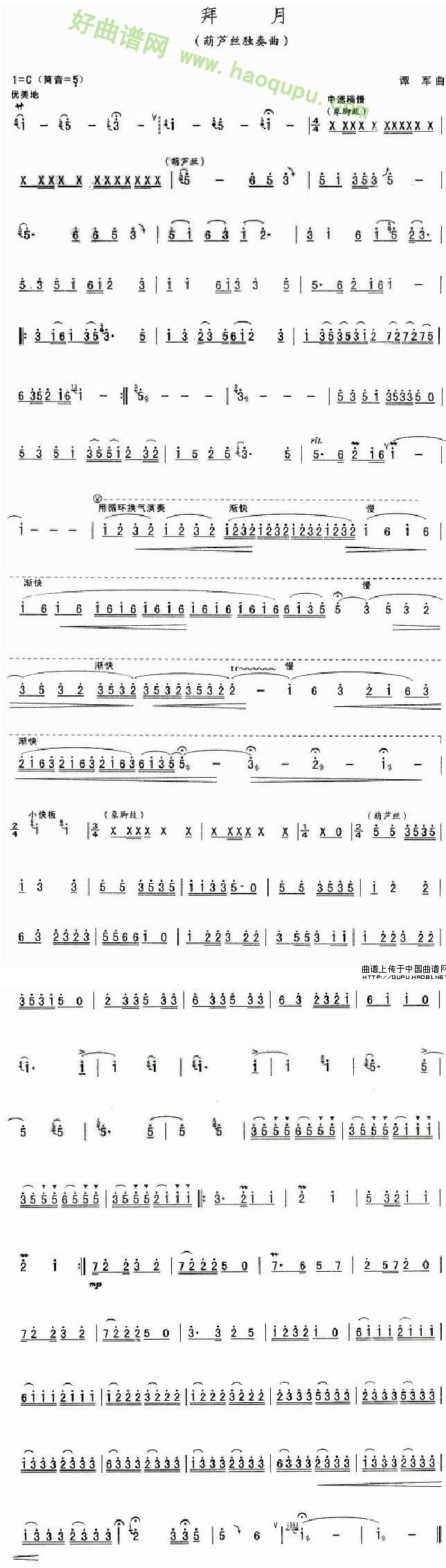 《拜月》 葫芦丝曲谱第1张