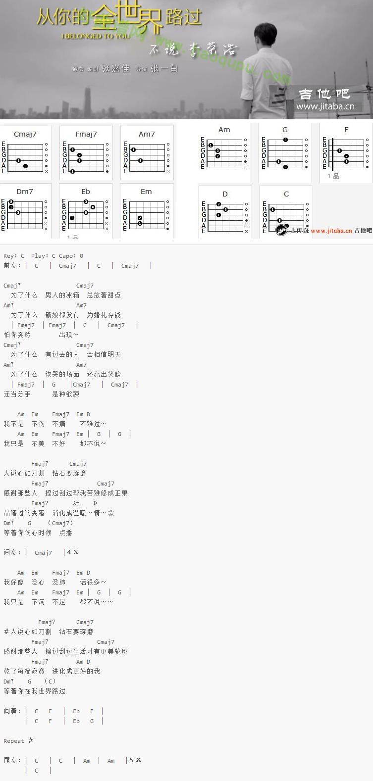 《不说》(李荣浩演唱)吉他谱第1张
