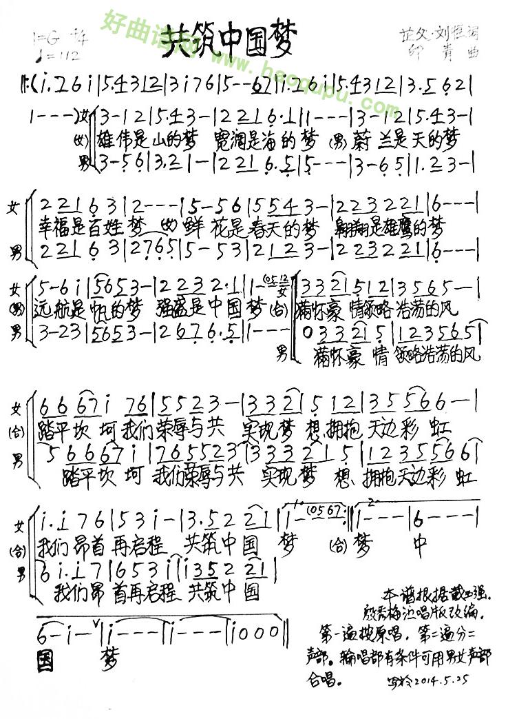《共筑中国梦》 合唱谱第1张
