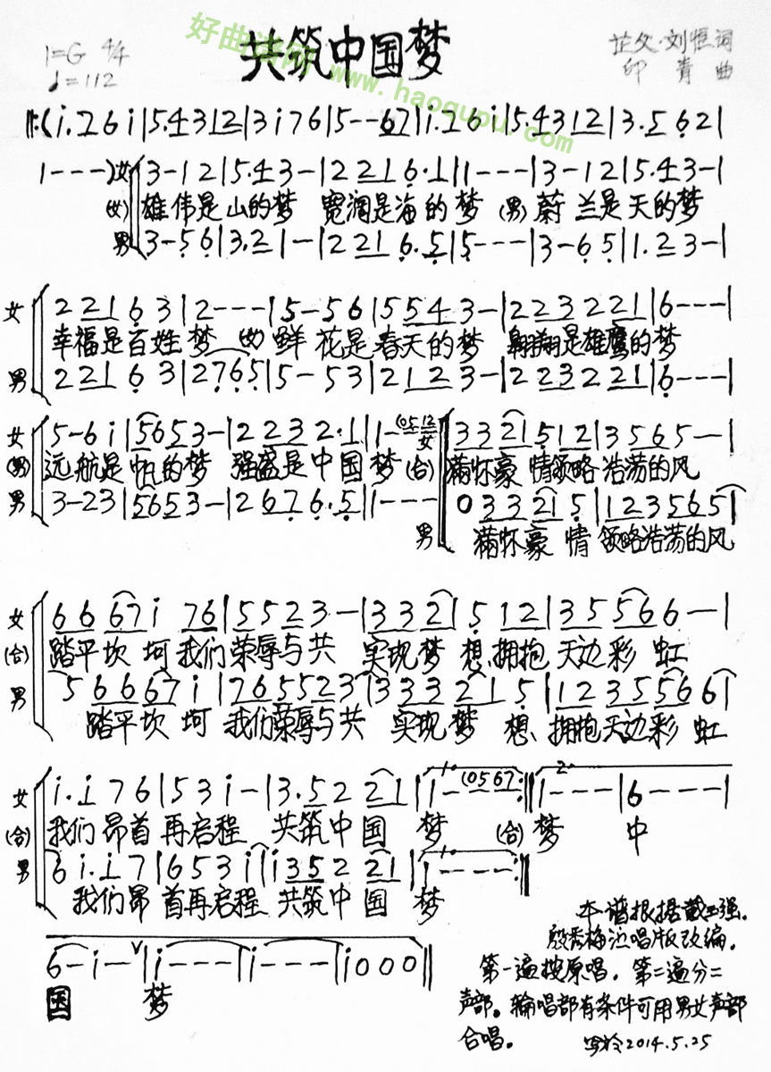 《共筑中国梦》 合唱谱第2张