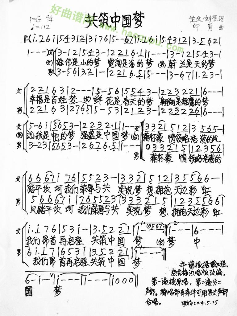 《共筑中国梦》 合唱谱第3张