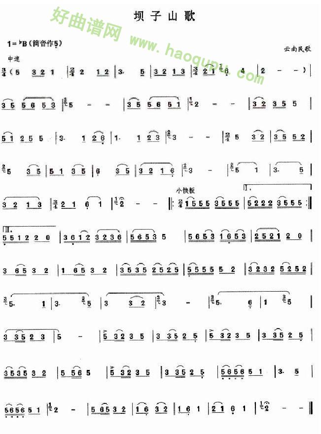 《坝子山歌》 葫芦丝曲谱第1张